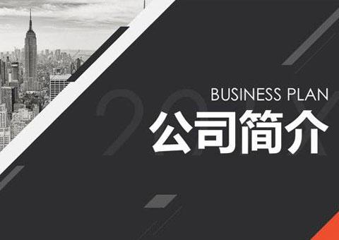蘇州慧聞納米科技有限公司公司簡介